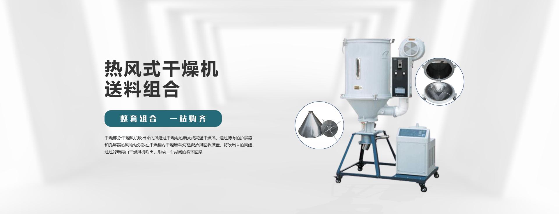 干燥机配件厂家,上海干燥机厂家,箱式干燥机厂家,塑料干燥机厂家,除湿干燥机厂家